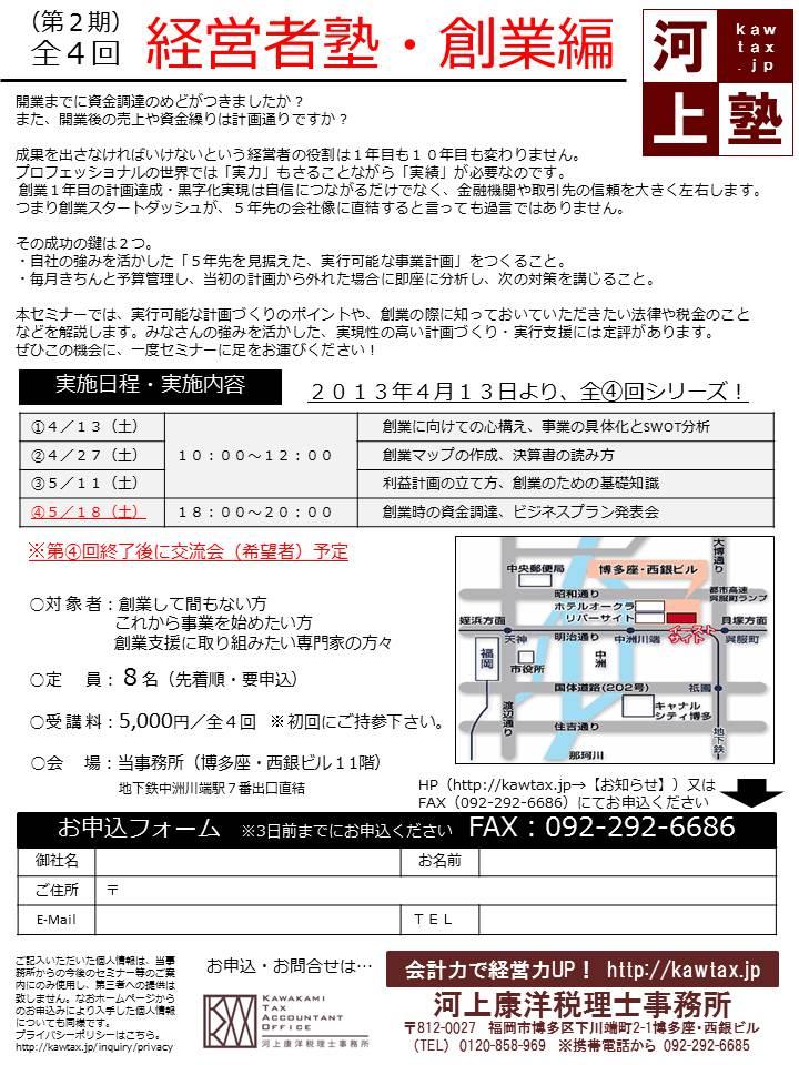 seminar20130413_ver01