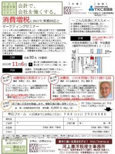 経営支援セミナー2013(表)/福岡博多・河上康洋税理士事務所