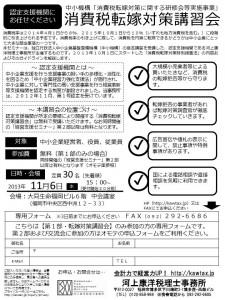 経営支援セミナー2013(裏)/福岡博多・河上康洋税理士事務所