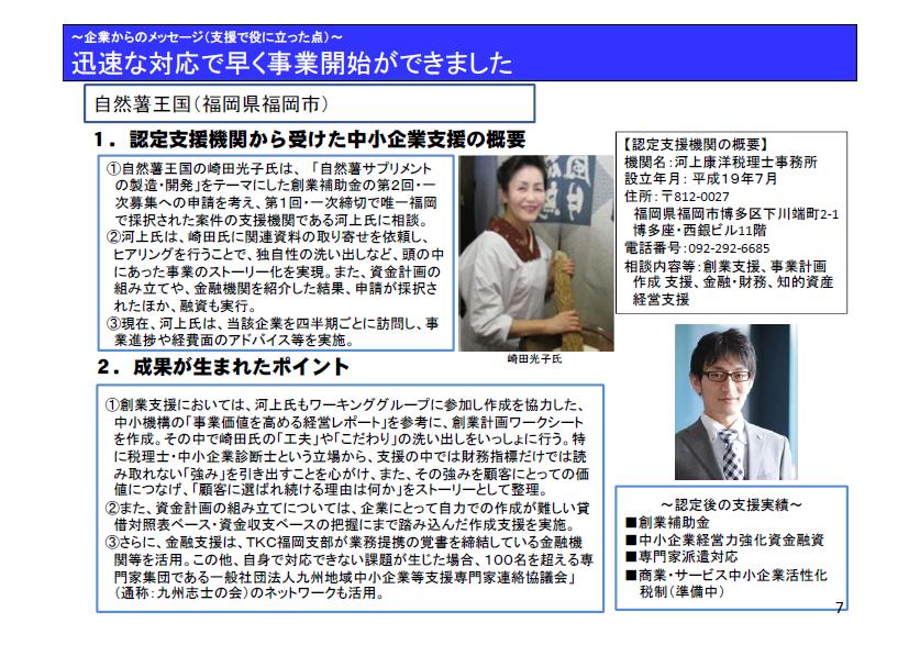 九州における認定支援機関取組事例(九州経済産業局)/福岡博多・河上康洋税理士事務所
