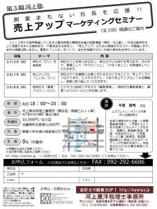 seminar_20140623