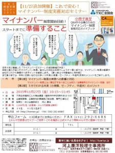 seminar_20151027_ver1