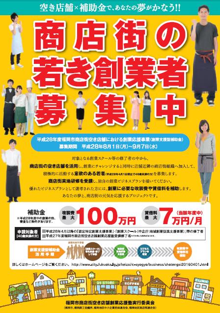 福岡市商店街空き店舗における創業応援事業