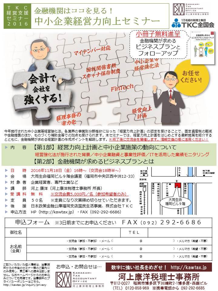 seminar_20161118