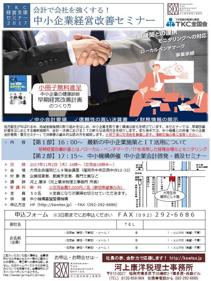 seminar_20171102