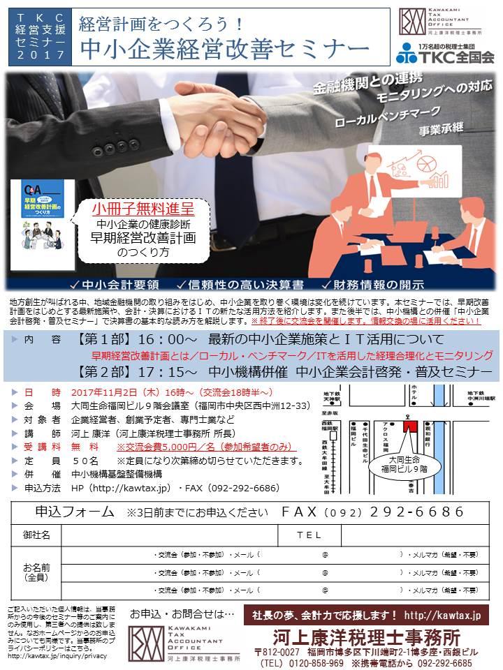seminar_20171102_2