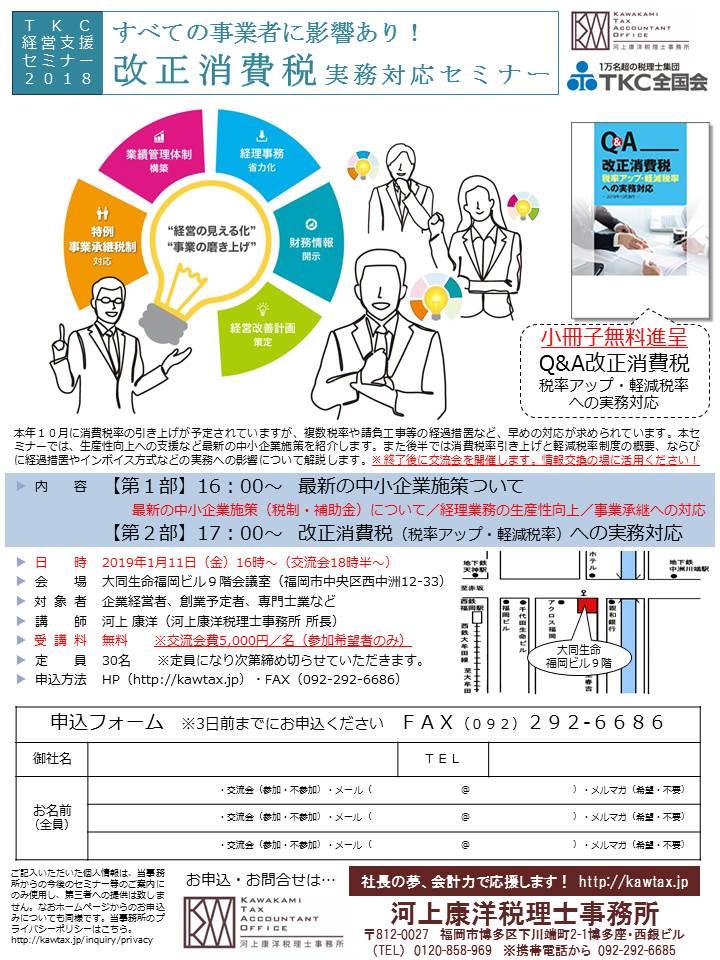 seminar_20190111
